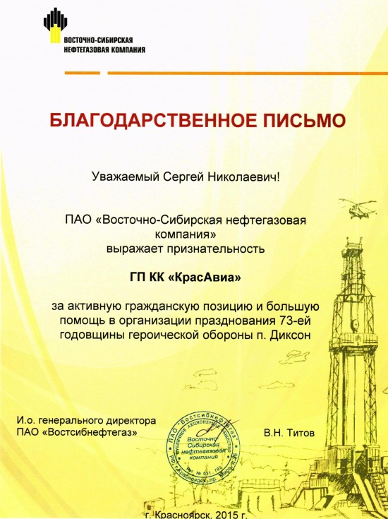 Восточно сибирская нефтегазовая компания официальный сайт вакансии объединенная текстильная компания тверь сайт